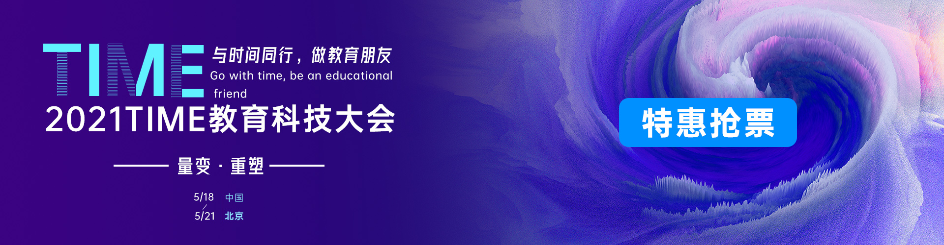 2021校长邦TIME教育科技大会