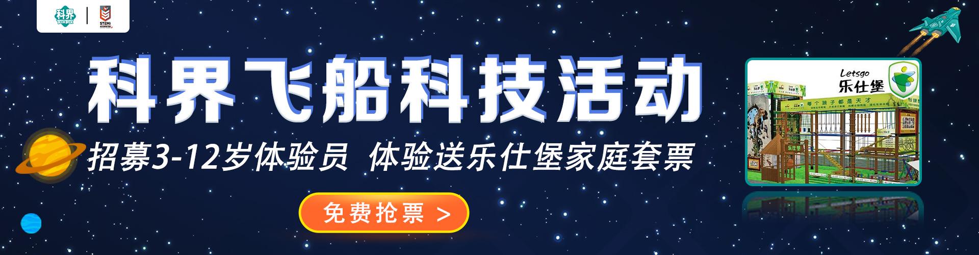 【体验送乐仕堡家庭套票】科界太空飞船体验馆三大科技活动 招募3-12岁体验员