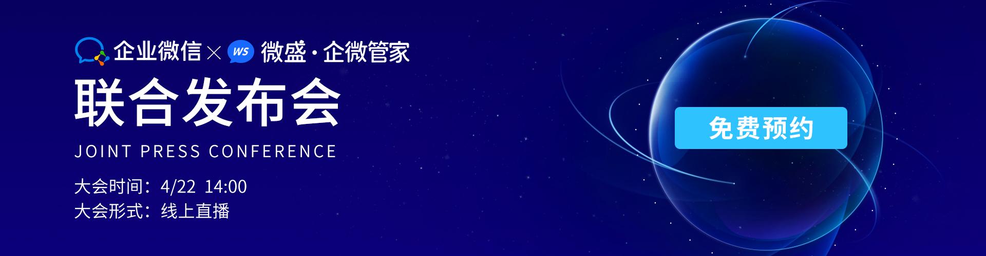 企业微信x微盛企微管家发布会