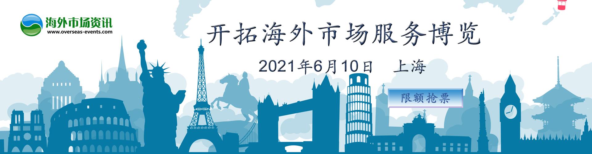 2021开拓海外市场服务博览