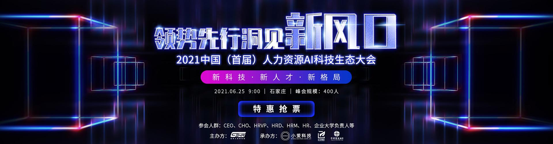 2021中国(首届)人力资源AI科技生态大会