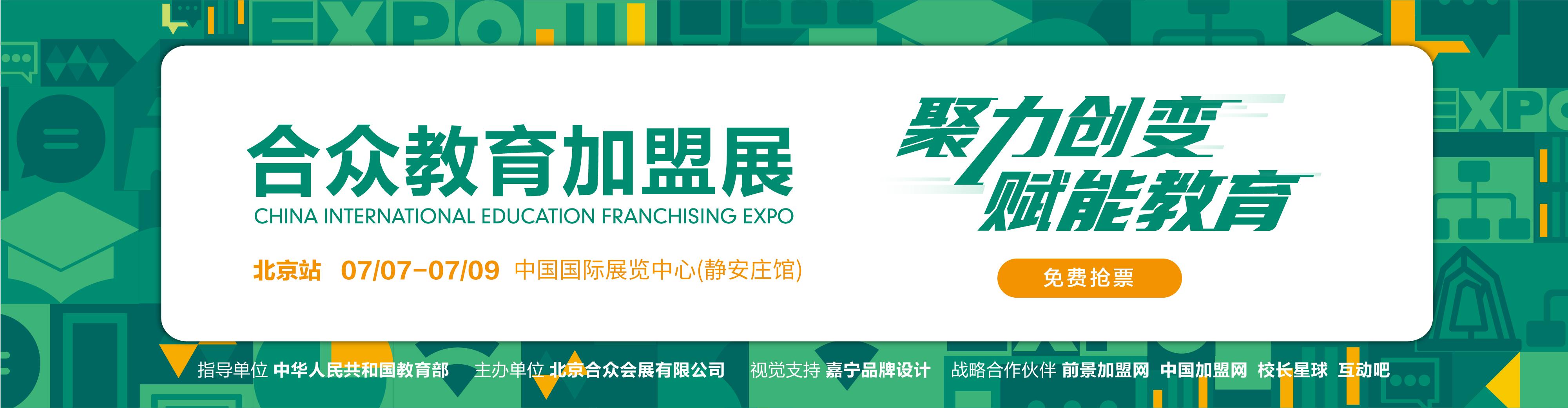 2021北京国际教育品牌连锁加盟博览会将于7月7-9日在北京中国国际展览中心盛大开幕!!!