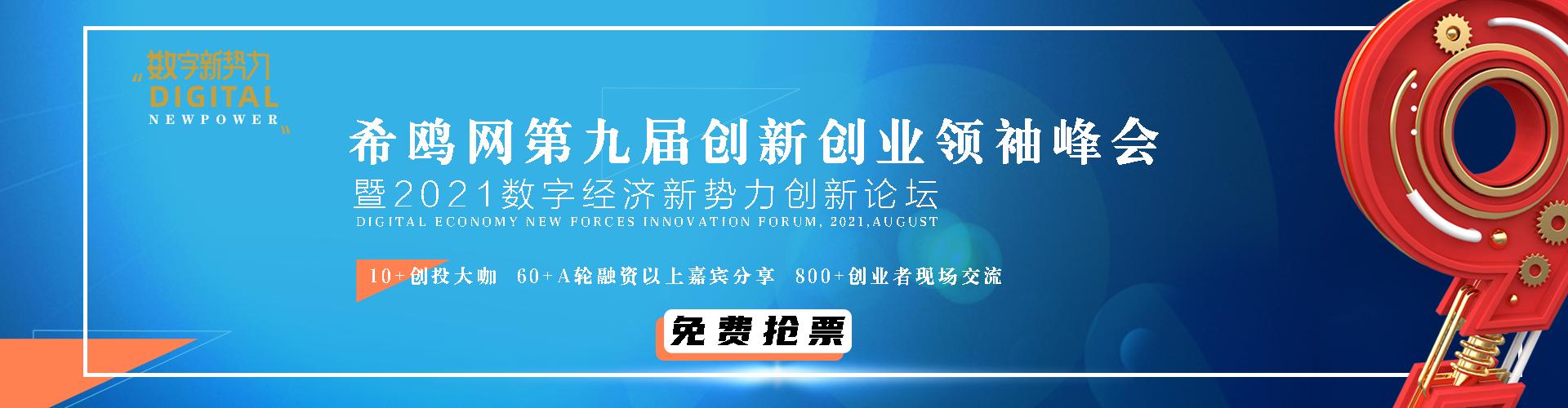 希鸥网第九届创新创业领袖峰会暨2021数字经济新势力创新论坛