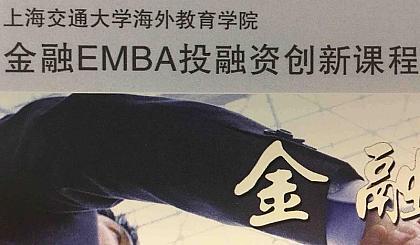 互动吧-《金融EMBA投融资创新课程》需审核!