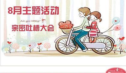"""互动吧-""""七夕节""""亲密大吐槽,""""以书会友,以书结缘""""8.21欢迎书友们来参加呦!"""