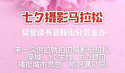 互动吧-8.27七夕摄影马拉松——樊登读书会鞍山分会