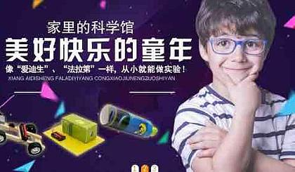 互动吧-小小科学家-科学启蒙教育体验课