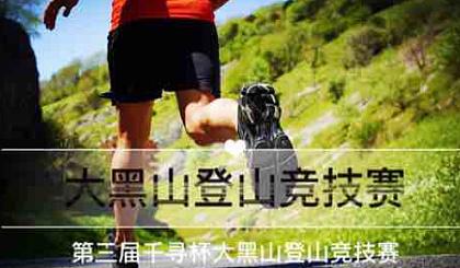 互动吧-第三届千寻杯大黑山登山竞技赛