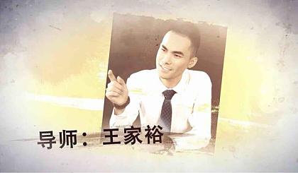 互动吧-NLP教练技术-企业管理培训-王家裕导师亲临东莞授课
