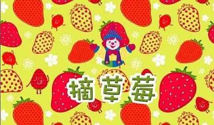 互动吧-Life-skills生活技能课🍓—小小农夫之草莓采摘活动