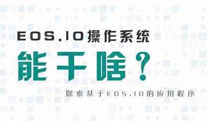 互动吧-EOS.IO操作**能干啥? —探索基于EOS.IO的应用程序