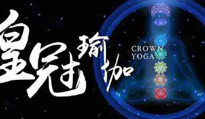 互动吧-杭州 皇冠瑜伽系列研修营(九溪鲜屋每周四下午)
