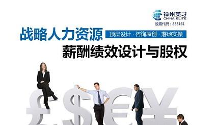 互动吧-全面薪酬绩效设计与股权激励落地方案