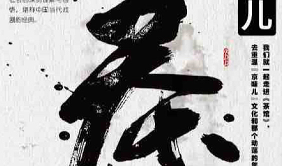"""派迪半公益39.9课堂走进《茶馆》重温""""京味儿""""文化"""