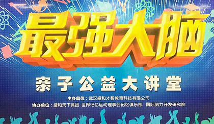互动吧-【家长必看】世界记忆大师全国巡回演讲-福州站