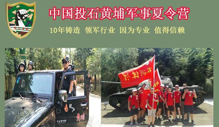 武汉暑假夏令营投石黄埔2021火热报名中