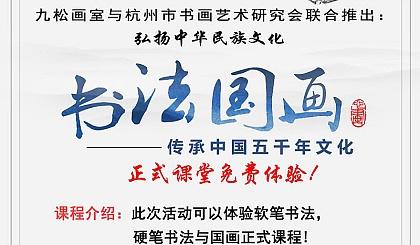 互动吧-弘扬中华民族文化,书法国画正式课堂免费体验!