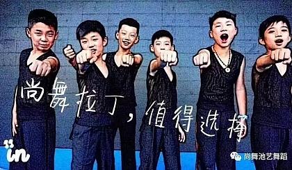 """互动吧-尚舞•池艺舞蹈""""99元蓓蕾计划"""""""