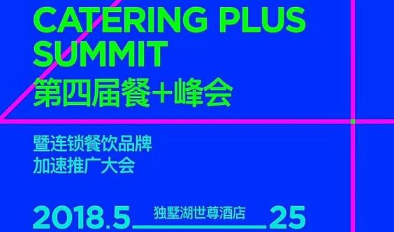 【合众合】第四届餐+峰会