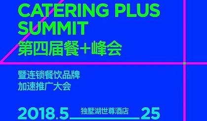 互动吧-【合众合】第四届餐+峰会
