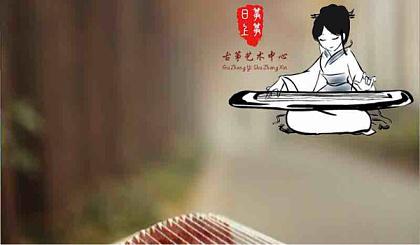 互动吧-🎉蚌埠《筝筝日上》古筝坊 『金秋九月』9.9元体验课~报名更多优惠~