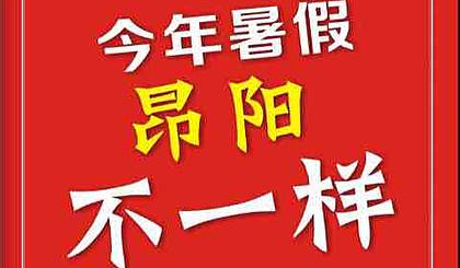 互动吧-昂阳教育9.9元暑假兴趣班活动 电话:7186767