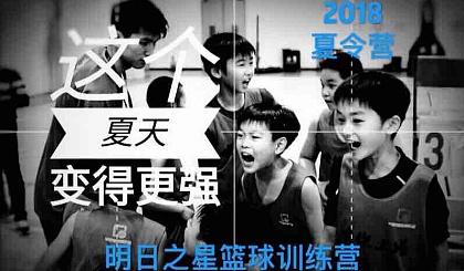 互动吧-明日之星篮球训练营2018年夏令营招生简章