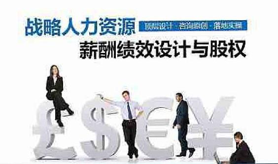 【北京】老板HRD必修〔战略人力资源管理模式薪酬、绩效与股权〕