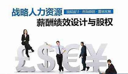 互动吧-【北京】老板HRD必修〔战略人力资源管理模式薪酬、绩效与股权〕