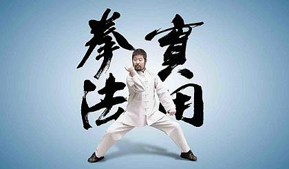 互动吧-陈式太极拳实用拳法讲座上海第二届