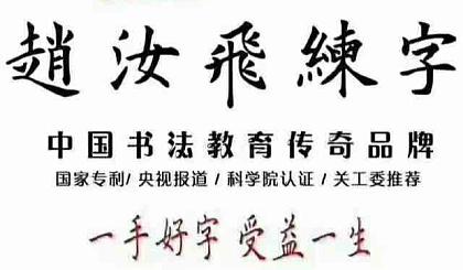 互动吧-赵汝飞练字暑假班招生啦!
