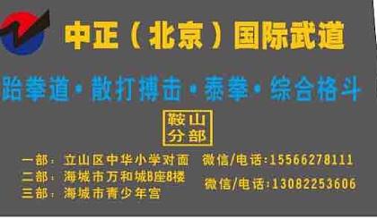 互动吧-中正(北京)国际武道,跆拳道、散打、自由搏击、抵御严寒,免费体验