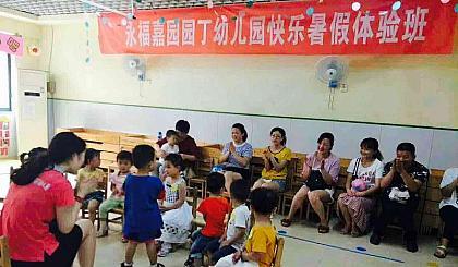互动吧-永福嘉园园丁幼儿园第二期快乐暑假体验班开始报名啦!