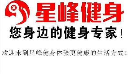 互动吧-溧阳星峰健身金峰店盛大预售,预售期间全城***,每天低至一元起!