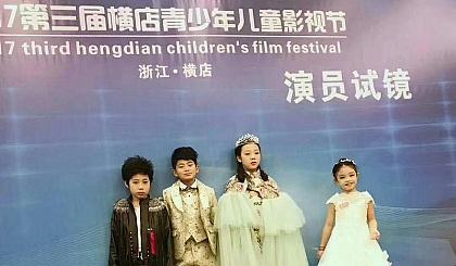 互动吧-第四届横店青少年儿童影视节黑龙江省站