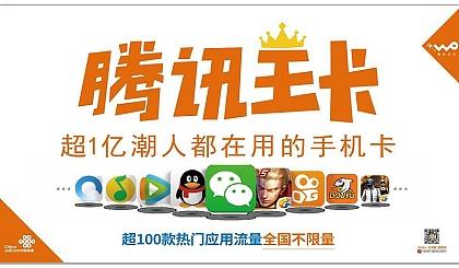 互动吧-联通携手腾讯,推出大王免费送您特权卡。