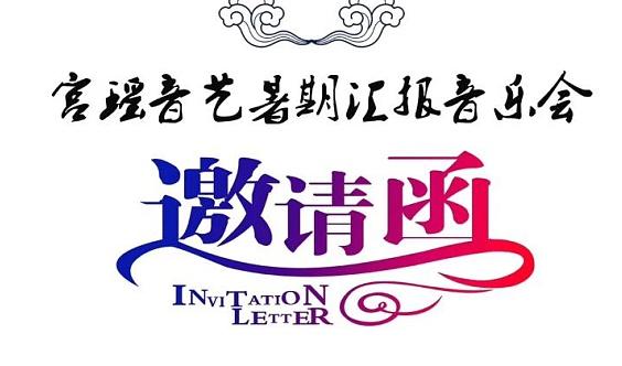 第五届宫瑶音艺暑期汇报音乐会倒计时3天!
