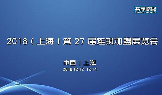 2018(上海)第 27 届连锁加盟展览会