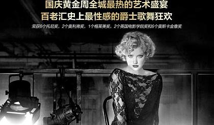 互动吧-百老汇原版音乐剧《芝加哥》
