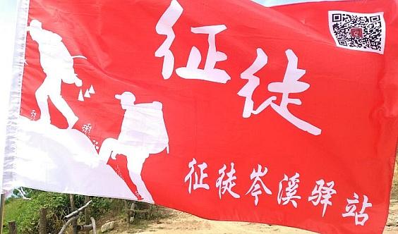 8.11征徒广西岑溪驿站相约和美岑溪舞蹈大赛啦啦队