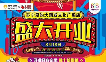 互动吧-818苏宁易购大润发文化广场店盛大开业
