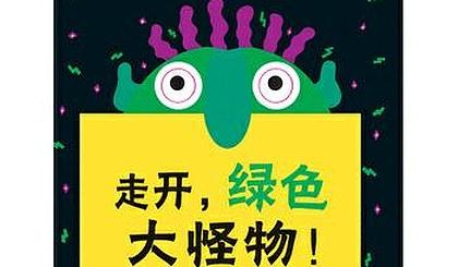 互动吧-悠贝绘本之旅:《走开,绿色大怪物》