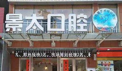 互动吧-❤️爱在七夕❤️景太口腔邀您免费享受780元公益牙病防治。