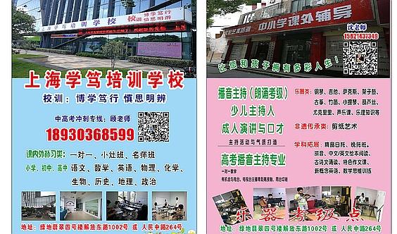 上海学笃培训学校多元化一站式经营管理