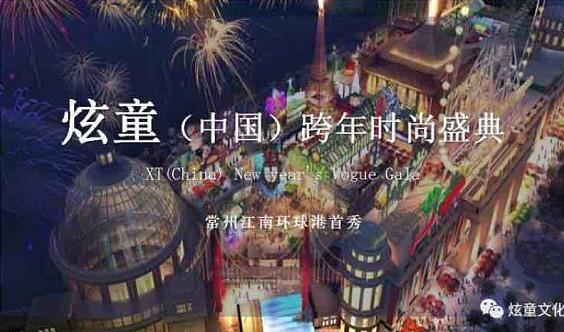 2018年常州江南环球港,跨年时尚盛典火热报名中……