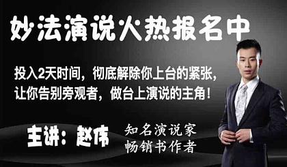 互动吧-🔱重庆站第58期**妙法演说,教你快速提升演讲、销售管理和经营能力?