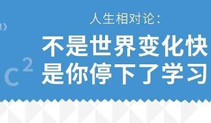互动吧-樊登读书第84期《终身学习》