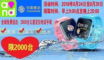 """互动吧-万宁头条必看""""中国移动老用户,免费送598元防水儿童定位电话手表啦!"""""""