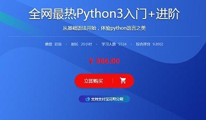 互动吧-慕课网价值366RMB Python3入门+进阶