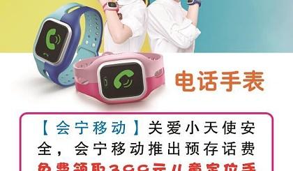 互动吧-会宁移动电话手表疯狂送